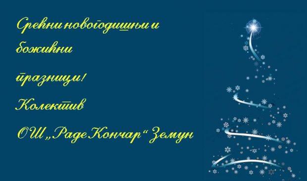 Новогодишњи и божићни празници