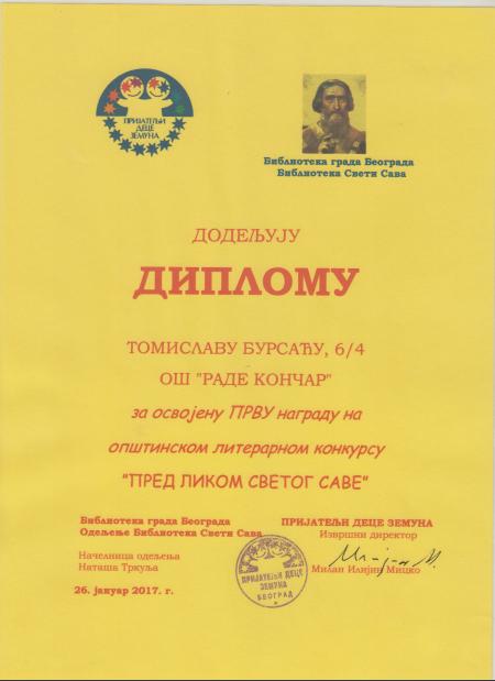 """Прва награда на литерарном конкурсу """"Пред ликом Светог Саве"""""""