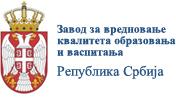 Завод за вредновање квалитета образовања и васпитања