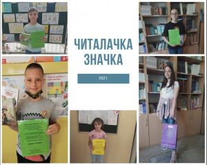 """Читалачка значка"" 2021."